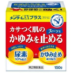 (第2類医薬品) 近江兄弟社 近江兄弟社メンタームEXプラスクリーム150g  返品種別B joshin