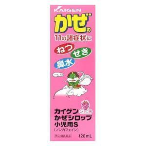 (第(2)類医薬品) カイゲンファーマ カイゲンかぜシロップ小児用S 120ml  返品種別B|joshin
