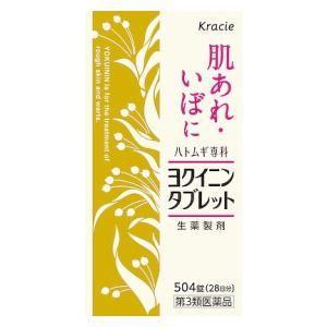 (第3類医薬品) クラシエ薬品 クラシエヨクイ...の関連商品4