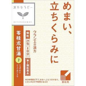 (第2類医薬品) クラシエ薬品 「クラシエ」漢方苓桂朮甘湯エキス顆粒 24包  返品種別B joshin