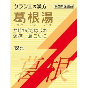 (第2類医薬品) クラシエ薬品 葛根湯エキス顆粒Sクラシエ 12包  返品種別B|joshin