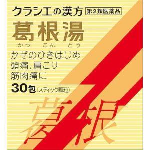 (第2類医薬品) クラシエ薬品 葛根湯エキス顆粒Sクラシエ 30包  返品種別B joshin