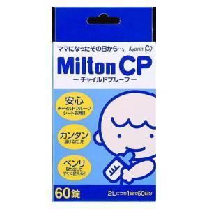 MiltonCP 60錠 杏林製薬 返品種別A
