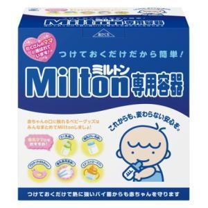 ミルトン専用容器P型 杏林製薬 返品種別A