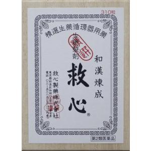 (第2類医薬品) 救心製薬 救心 310粒  返品種別B|joshin
