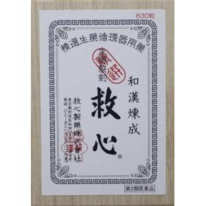 (第2類医薬品) 救心製薬 救心 630粒  返品種別B|joshin