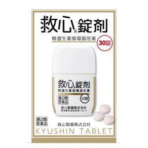 (第2類医薬品) 救心製薬 救心錠剤 30錠  返品種別B|joshin
