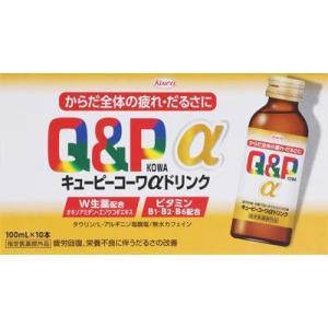 興和 キューピーコーワαドリンク 100ml×10本 (指定医薬部外品) 返品種別B|joshin