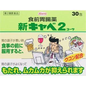 (第2類医薬品) 興和 新キャベ2コーワ 1.3g×30包  返品種別B|joshin
