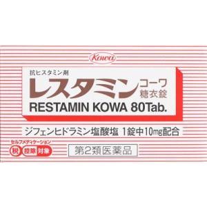 (第2類医薬品) 興和 レスタミンコーワ糖衣錠 80錠  返品種別B|joshin