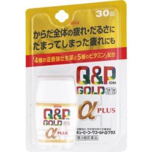 (第3類医薬品) 興和 キューピーコーワゴールドα−プラス 台紙 30錠  返品種別B|joshin