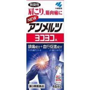 (第3類医薬品) 小林製薬 ニューアンメルツヨコヨコA 46ml  返品種別B|joshin