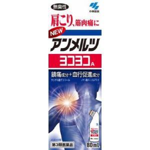 (第3類医薬品) 小林製薬 ニューアンメルツヨコヨコA 80ml  返品種別B|joshin