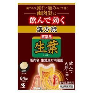 (第2類医薬品) 小林製薬 生葉漢方錠 84錠  返品種別B|joshin
