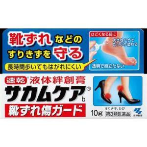 (第3類医薬品) 小林製薬 サカムケアb靴ずれ傷ガード 10g  返品種別B
