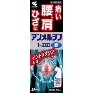 (第2類医薬品) 小林製薬 アンメルシン1%ヨコヨコ 46ml ◆セルフメディケーション税制対象商品 返品種別B|joshin