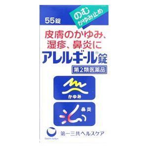 (第2類医薬品) 第一三共ヘルスケア アレルギール錠 55錠  返品種別B|joshin