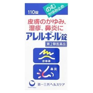 (第2類医薬品) 第一三共ヘルスケア アレルギール錠 110錠  返品種別B|joshin