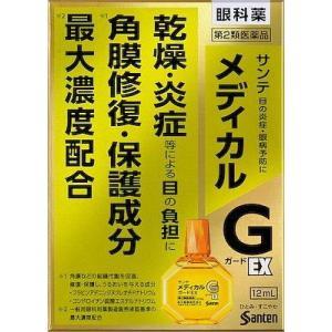 (第2類医薬品) 参天製薬 サンテメディカルガードEX12ml  返品種別B|joshin