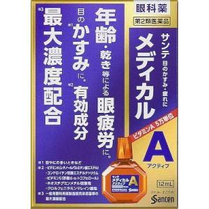 (第2類医薬品) 参天製薬 サンテメディカルアクティブ 12ml  返品種別B|joshin