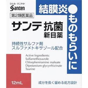 (第2類医薬品) 参天製薬 サンテ抗菌新目薬 12ml  返品種別B|joshin