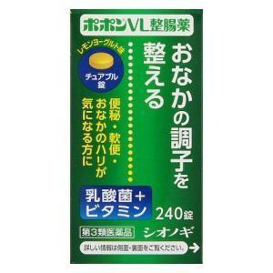(第3類医薬品) 塩野義製薬 ポポンVL整腸薬240錠  返品種別B|joshin
