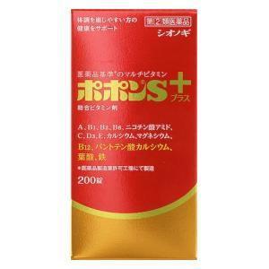 (第(2)類医薬品) 塩野義製薬 ポポンSプラス 200錠  返品種別B|joshin