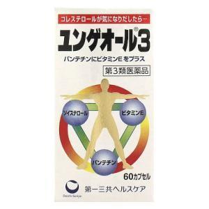 (第3類医薬品) 第一三共ヘルスケア ユンゲオール3(60cp) ◆セルフメディケーション税制対象商品 返品種別B|joshin