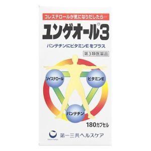 (第3類医薬品) 第一三共ヘルスケア ユンゲオール3(180cp) ◆セルフメディケーション税制対象商品 返品種別B|joshin