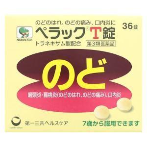 (第3類医薬品) 第一三共ヘルスケア ペラックT錠 36錠  返品種別B|joshin