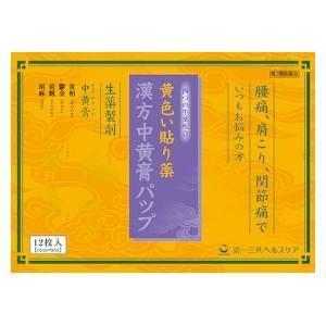 (第2類医薬品) 第一三共ヘルスケア 漢方中黄膏パップ 12枚  返品種別B|joshin