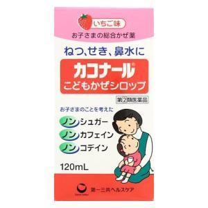 (第(2)類医薬品) 第一三共ヘルスケア カコナールこどもかぜシロップいちご味 120ml  返品種別B|joshin