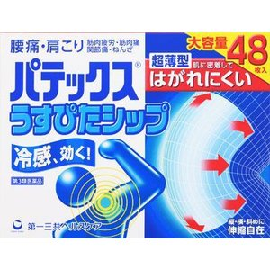 (第3類医薬品) 第一三共ヘルスケア パテックス うすぴたシップ 48枚  返品種別B|joshin