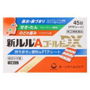 (第(2)類医薬品) 第一三共ヘルスケア 新ルルAゴールドDX 45錠 ◆セルフメディケーション税制対象商品 返品種別B|joshin