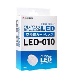 大幸薬品 クレベリンLED交換用カートリッジ LED-010 返品種別A|joshin