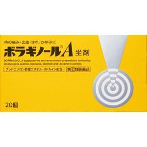 (第(2)類医薬品) 武田薬品工業 ボラギノールA坐剤 20個  返品種別B|joshin