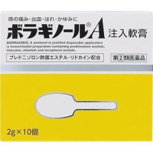 (第(2)類医薬品) 武田薬品工業 ボラギノールA注入軟膏 2g×10個  返品種別B|joshin