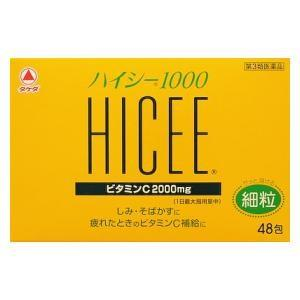 (第3類医薬品) 武田薬品工業 ハイシー1000(48包)  返品種別B|joshin