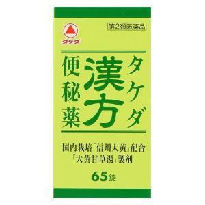 (第2類医薬品) 武田薬品工業 タケダ漢方便秘薬 65錠  返品種別B|joshin