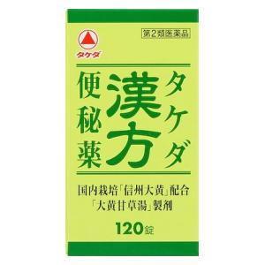 (第2類医薬品) 武田薬品工業 タケダ漢方便秘薬 120錠  返品種別B|joshin