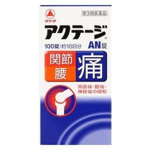 (第3類医薬品) 武田薬品工業 アクテージAN錠 100錠  返品種別B|joshin