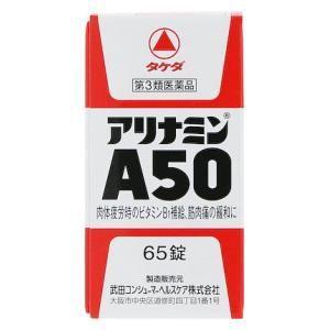 (第3類医薬品) 武田薬品工業 アリナミンA50 65錠  返品種別B|joshin