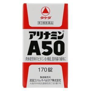 (第3類医薬品) 武田薬品工業 アリナミンA50 170錠  返品種別B|joshin
