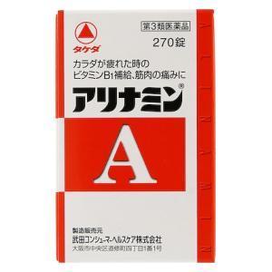 (第3類医薬品) 武田薬品工業 アリナミンA 270錠  返品種別B|joshin