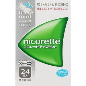 (第(2)類医薬品) 武田薬品工業 ニコレットアイスミント 24個 ◆セルフメディケーション税制対象商品 返品種別B joshin
