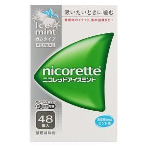 (第(2)類医薬品) 武田薬品工業 ニコレットアイスミント 48個 ◆セルフメディケーション税制対象商品 返品種別B joshin