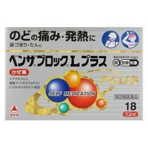 (第(2)類医薬品) 武田薬品工業 ベンザブロックLプラス 18錠 ◆セルフメディケーション税制対象商品 返品種別B|joshin
