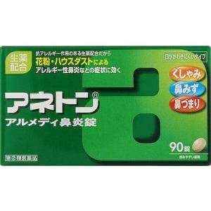 (第(2)類医薬品) 武田コンシューマーヘルスケア アネトンアルメディ鼻炎錠 90錠  返品種別B