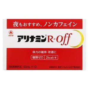 武田薬品工業 アリナミンRオフ 50ml×10本 (指定医薬部外品) 返品種別B|joshin