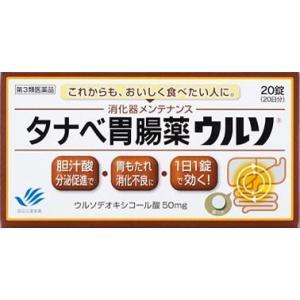 (第3類医薬品) 田辺三菱製薬 タナベ胃腸薬ウルソ20錠  返品種別B joshin